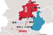 新建北京至雄安铁路首次环评公示 或2019年通车
